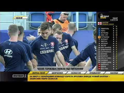Футбол NЕWS от 06.09.2018 (10:00) | Сборная Украины готовится к матчу против команды Чехии - DomaVideo.Ru
