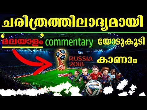 FIFA world Cup App| 2018 മലയാളം commentary യിൽ കാണാം .How to watch fifa world cup live app malayalam