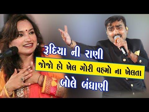 Jignesh Kaviraj,Sangita Labadiya ll Rudiya Ni Rani Bole Bandhani ll Studio Navdurga ll