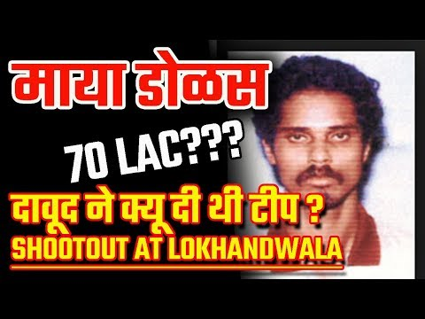 माया डोळस- मुंबई का बेखौफ भाई | Unknown Story Of Maya Dolas - Shootout at Lokhandwala