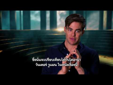Wonder Woman - Chris Pine (ซับไทย)