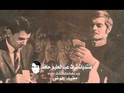 العرب اليوم - شاهد: حوار نادر بين عبد الحليم حافظ وعمر الشريف