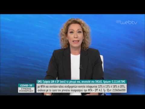 Ενημερωτική εκπομπή για τον Covid-19 | 30/04/2020 | ΕΡΤ