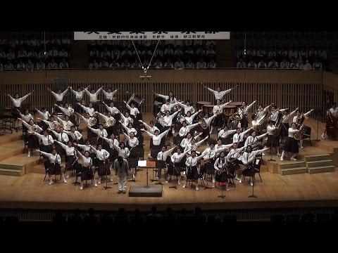 蜂ヶ岡中学校~2015吹奏楽祭 京都~