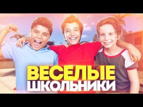 САХАР зашел в СS:GО - весёлые ШКОЛЬНИКИ - DomaVideo.Ru
