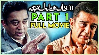 Video Vishwaroopam 2 (Part 1) | Kamal Haasan | Pooja Kumar | Andrea Jeremiah MP3, 3GP, MP4, WEBM, AVI, FLV Desember 2018