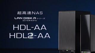 LAN DISK A 2016年モデル[NAS]プロモーション動画(HDL-AAシリーズ、HDL2-AAシリーズ)