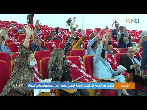 انتخاب عبد السلام البقالي من التجمع الوطني للأحرار رئيسا للمجلس الجماعي لفاس