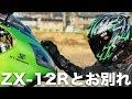 12R/モトブログ】