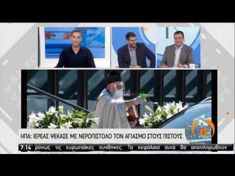 Ιερέας στις ΗΠΑ «ψέκασε» αγιασμό τους πιστούς με νεροπίστολο!   19/05/2020   ΕΡΤ