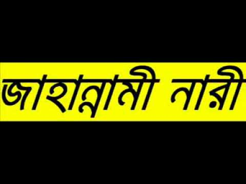 Islamic Bangla waz -