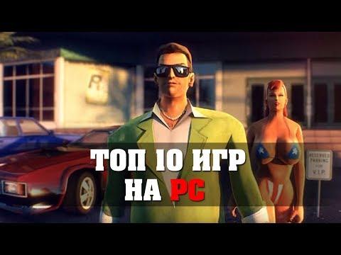 Топ 10 лучших игр на ПК за все время !!! (видео)