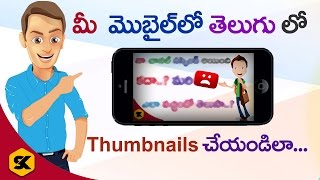PixelLab  :https://goo.gl/rE4qmwI This video i Will be Teaching you How to make thumbnails in mobile with the help of PixelLab Android App Which is Available free on Google Play Strore for Free.