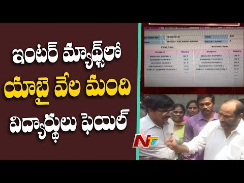 Shocking Telangana Inter Results : Around 50000 Students Failed in Maths Subject   NTV