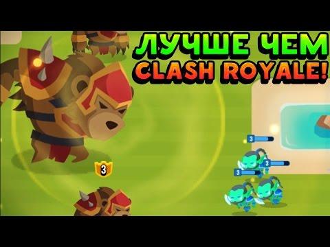 ЛУЧШЕ ЧЕМ CLASH ROYALE! - Siege Raid