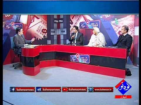 Tax Aur Awaam 16 02 2018