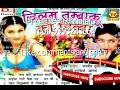 Chilam Tambaku ka Dabba    Dj Remix Song    dj kamlesh chhatarpur    9993243664