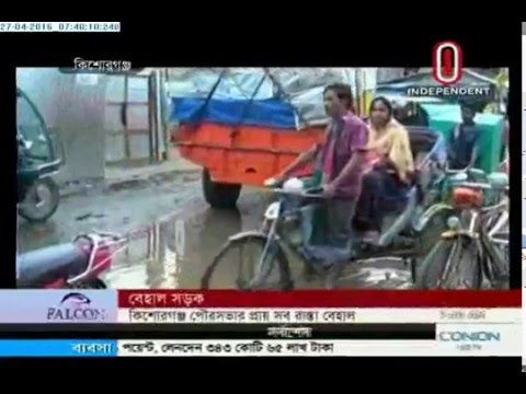Dilapidated roads in Kishoreganj (27-04-2016)
