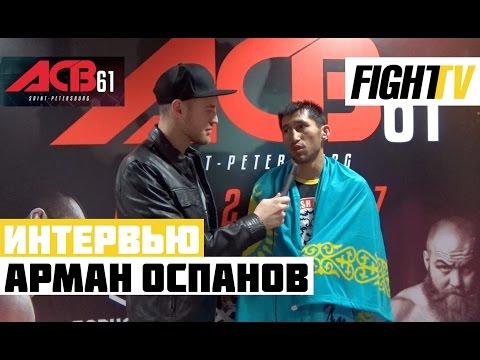 Арман Оспанов - интервью после победы нокаутом на ACB 61