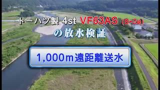 1,000m遠距離送水 トーハツ製 4st 「VF63AS (B-2級)」の性能検証