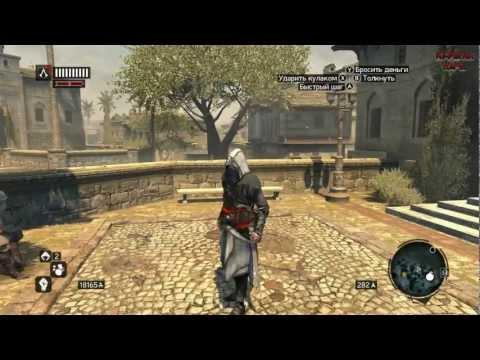 #99 Assassin's Creed:Revelations (Бычий форум) Прохождение от DenX3m