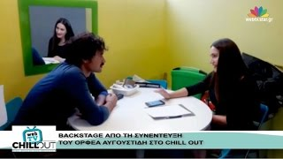 CHILL OUT επεισόδιο 25/10/2016