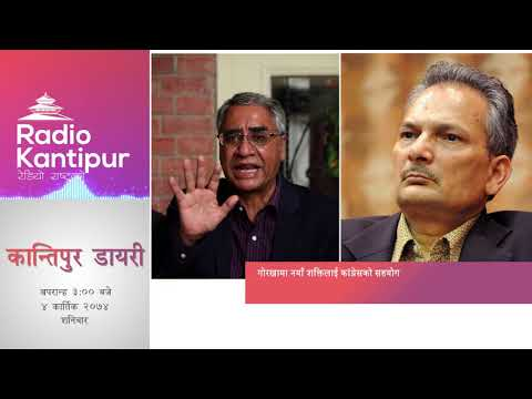 (Kantipur Diary 3:00pm - 21 October 2017 - Duration: 15 minutes.)