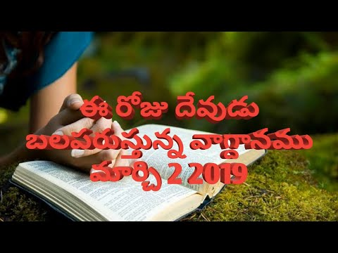 Bible quotes - Today's promise/word of God/daily Bible verses in telugu