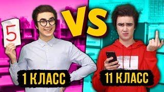 1 КЛАСС VS 11 КЛАСС ( 1 класс против 11 )