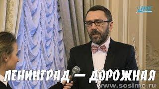 Ленинград — Дорожная, новый клип