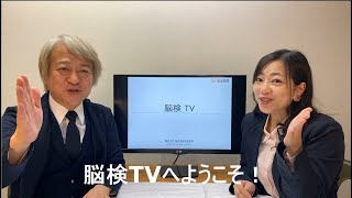 脳検TV第1回