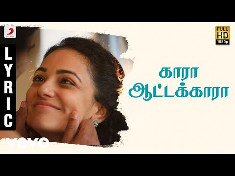 OK Kanmani – Kaara Aattakkaara Lyric Video | A.R. Rahman, Mani Ratnam