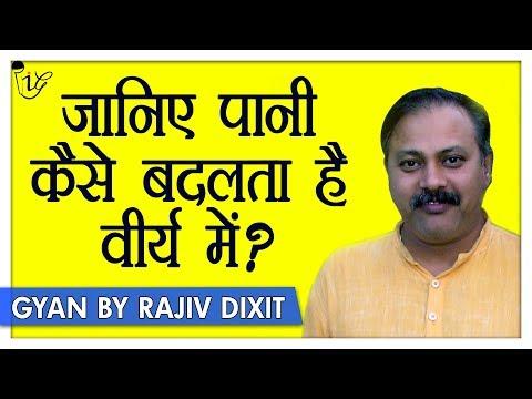 Video Rajiv Dixit - वीर्य बनाने में मदद करता है खाने के बाद पानी पीना | Intellectual Indian Gurus download in MP3, 3GP, MP4, WEBM, AVI, FLV January 2017