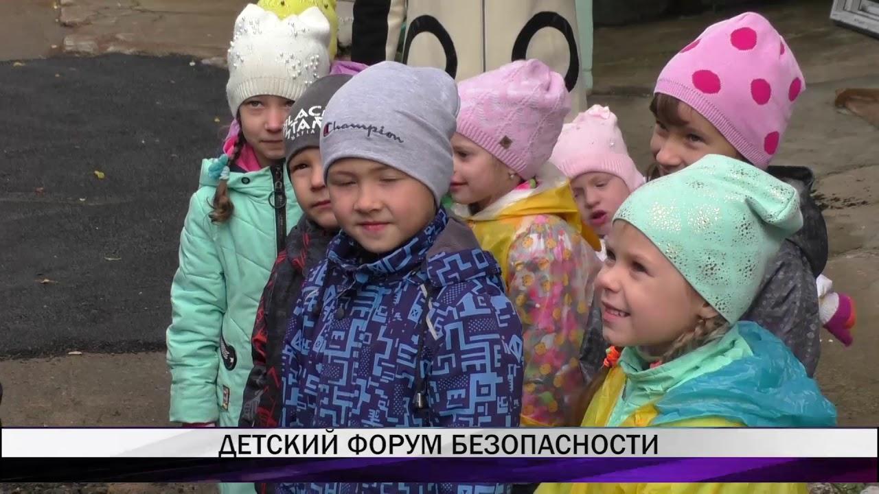 Детский форум безопасности