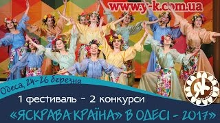 Яскрава країна в Одесі –  2017. Підсумковий ролик