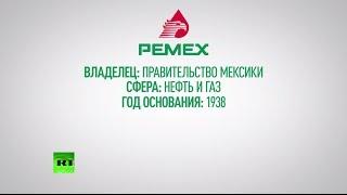 Трагедия в Мексиканском заливе не первая авария Pemex