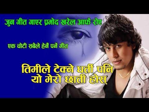 (तिमिले टेक्ने धर्ती पनि || New Nepali Adhunik song... 11 minutes.)