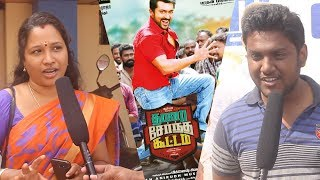 Video Thaana Serndha Kootam | TSK  | Public review | Surya | keerthy suresh MP3, 3GP, MP4, WEBM, AVI, FLV Januari 2018