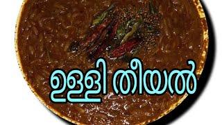 Video രുചിയൂറും ഉള്ളി തീയ്യൽ എളുപ്പത്തിലുണ്ടാക്കാം / ulli theeyal, small onion recipe in Malayalam Kerala MP3, 3GP, MP4, WEBM, AVI, FLV Juni 2018