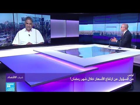 العرب اليوم - تعرف على المسؤول عن ارتفاع الأسعار في تونس