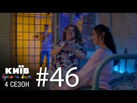 Киев днем и ночью - Серия 46 - Сезон 4 (видео)