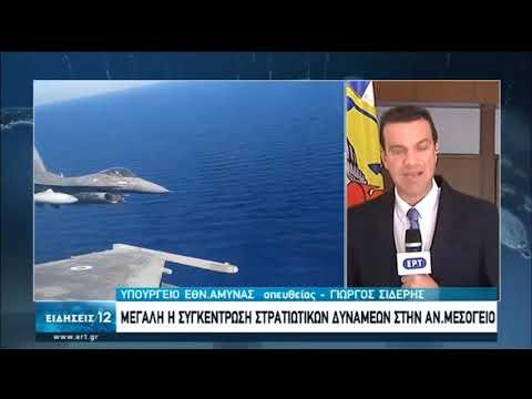 Αν.Μεσόγειος | Εντυπωσιακή η Ελληνοαμερικανική άσκηση | 25/08/2020 | ΕΡΤ