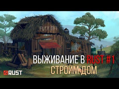 Выживание в Rust #1 - Строим дом