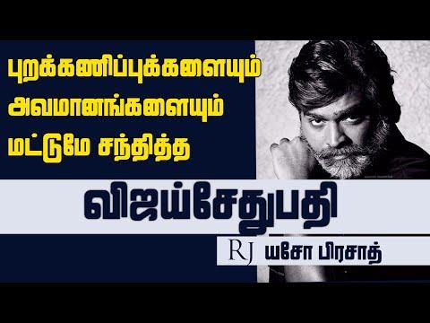 இன்றைய இளைஞர்களின் Hero | Master | Vijay Sethupathi | Sooriyan FM | Rj Yasho Prashath