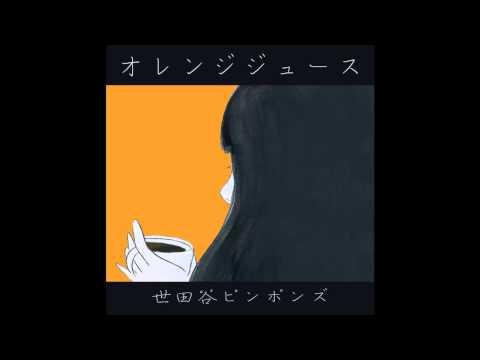 , title : '世田谷ピンポンズ『オレンジジュース』'