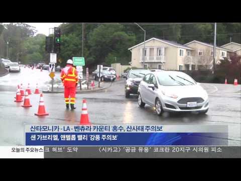 남가주 겨울폭풍, 대피소 설치  12.15.16 KBS America News