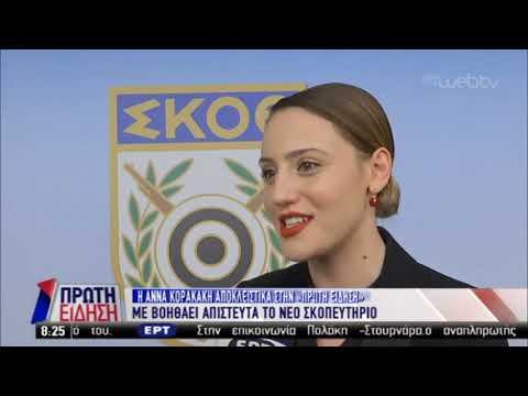 Η Άννα Κορακάκη αποκλειστικά στην ΠΡΩΤΗ ΕΙΔΗΣΗ | 19/02/19 | ΕΡΤ