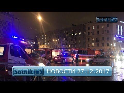 ИНФОРМАЦИОННЫЙ ВЫПУСК 27.12.2017