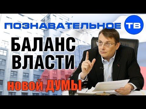 Баланс власти новой Думы (Познавательное ТВ Евгений Фёдоров) - DomaVideo.Ru