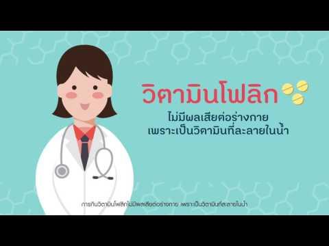 thaihealth 'โฟลิก' ป้องกันลูกน้อยพิการแต่กำเนิด